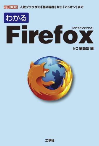 わかるFirefox—人気ブラウザの「基本操作」から「アドオン」まで (I・O BOOKS) [単行本] / I O編集部 (編集); 工学社 (刊)