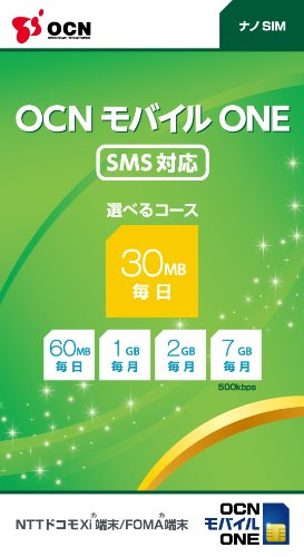 NTTコミュニケーションズ OCN モバイル ONE SIMパッケージ SMS対応 ナノSIM T0004029