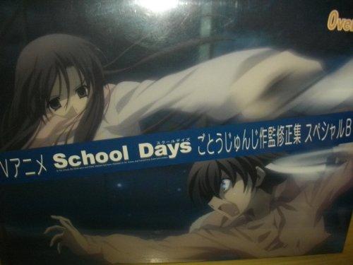 TVアニメ School Days ごとうじゅんじ作監修正集 スペシャルBOX