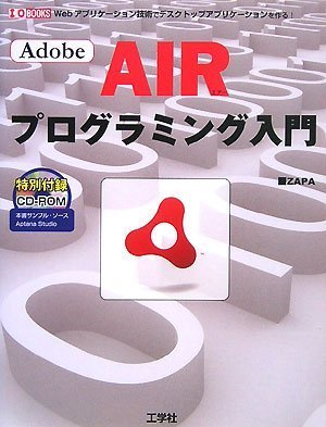 Adobe AIR�ץ?��ߥ����硽Web���ץꥱ������Ѥǥǥ����ȥåץ��ץꥱ����������! (I��O BOOKS)