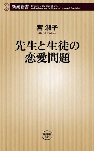 先生と生徒の恋愛問題 (新潮新書)