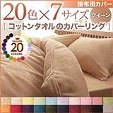 IKEA・ニトリ好きに。20色から選べる!365日気持ちいい!コットンタオル掛布団カバー クイーン | シルバーアッシュ