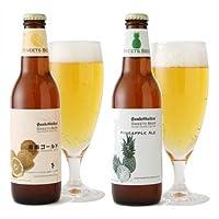 サンクトガーレン 春夏 フルーツビール 2種 飲み比べセット 330ml×8本 (オレンジ4本、パイナップル4本)
