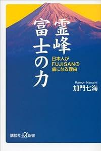霊峰富士の力 日本人がFUJISANの虜になる理由 (講談社+α新書)