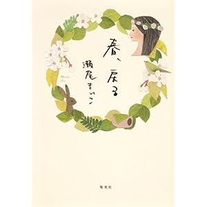 """春、戻る"""" style="""
