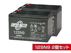 【12V9Ah UPS用バッテリー】SUPER NATTO 12SN9 2個セット(SUA500JB/SUA750JB/SU700J対応)