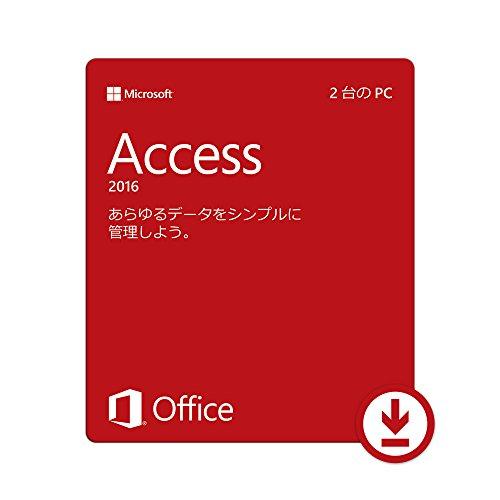Microsoft Access 2016(最新)|オンラインコード版