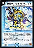 デュエルマスターズ 【 斬隠テンサイ・ジャニット 】 DMX01-031-C 《キング・オブ・デュエルロード ストロング7》