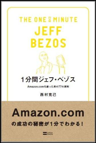 1ʬ�֥����ա��٥��� Amazon.com���Ϥä��ˤ�77�θ�§ (1ʬ�֥����)