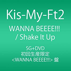 『WANNA BEEEE!!! / Shake It Up (SINGLE+DVD) (初回生産限定WANNA BEEEE!!!盤)』