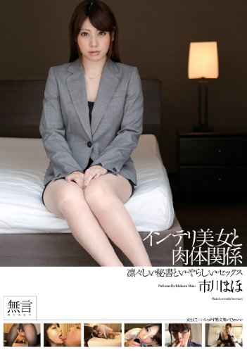 凛々しい秘書といやらしいセックス インテリ美女と肉体関係 市川まほ 無言/妄想族 [DVD]
