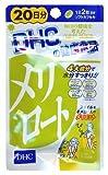 DHCの健康食品 メリロート 40粒(20日分)