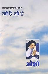 Ashtavakra Mahageeta Bhag - 3- Jo Hai So Hai