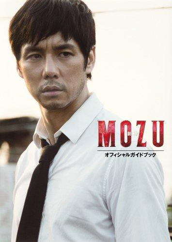 「劇場版MOZU」オフィシャルガイドブック