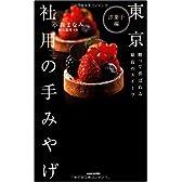 東京 社用の手みやげ 洋菓子編