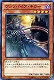 遊戯王カード ヴァンパイア・キラー 遊戯王ゼアル シャドウ・スペクターズ収録/SHSP-JP034-N