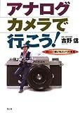 アナログカメラで行こう! 35mm一眼レフ&コンパクト機篇