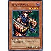 遊戯王カード 【 悪魔の調理師 】 BE2-JP063-N 《ビギナーズ・エディションVol.2》