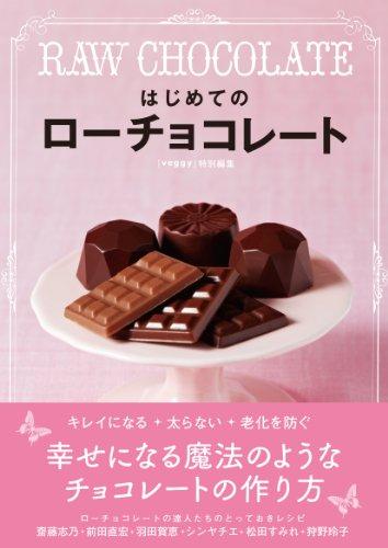 はじめてのローチョコレート RAW CHOCOLATE