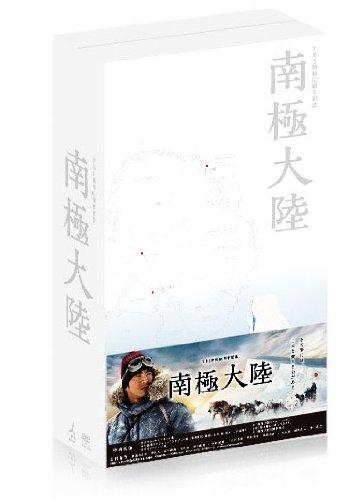 南極大陸  Blu-ray BOX
