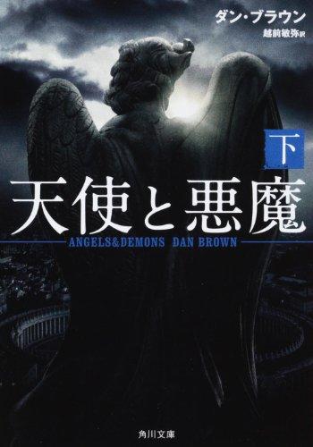 天使と悪魔 (下)
