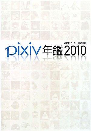 pixiv年鑑2010 オフィシャルブック
