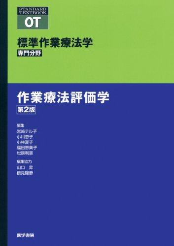 標準作業療法学 作業療法評価学 (標準作業療法学 専門分野)