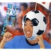 サッカーボールマンマスク