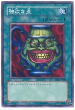 遊戯王 強欲な壺 SD1-JP015 ノーマル