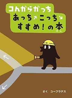 コんガらガっち あっちこっち すすめ!の本
