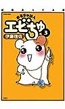 ぱあふぇくと版 おるちゅばんエビちゅ : 3 (アクションコミックス)