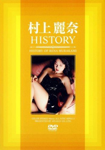 [村上麗奈] 村上麗奈HISTORY