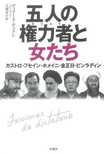 五人の権力者と女たち: カストロ・フセイン・ホメイニ・金正日・ビンラディン