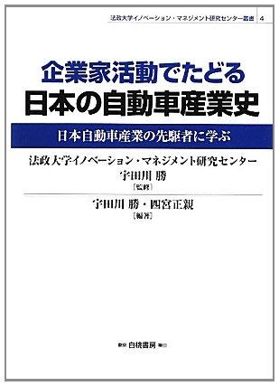 企業家活動でたどる日本の自動車産業史―日本自動車産業の先駆者に学ぶ (法政大学イノベーション・マネジメント研究センター叢書)