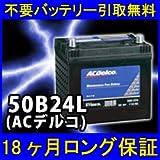 ACDelco 車用バッテリー メンテナンスフリー 充電制御車対応 プレミアム ブルー シリーズ 50B24L