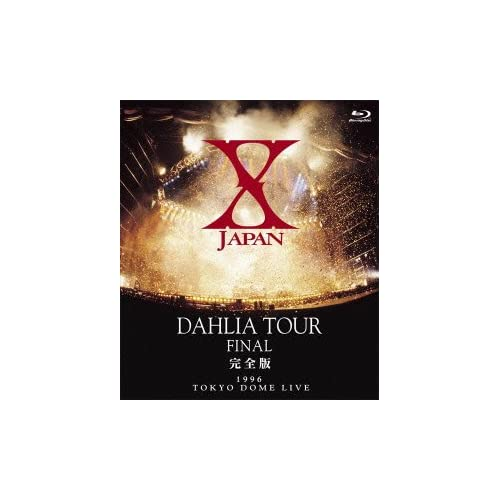 X JAPAN DAHLIA TOUR FINAL 完全版 [Blu-ray]をAmazonでチェック!