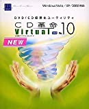 CD革命/Virtual Ver.10 Std