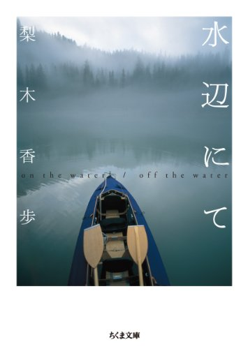 水辺にて on the water / off the water