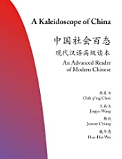A Kaleidoscope of China: An Advanced Reader of Modern Chinese (The Princeton Language Program: Modern Chinese)