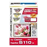 ハクバ写真産業 液晶保護フィルム