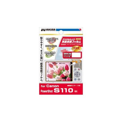 ハクバ写真産業 液晶保護フィルム キヤノン PS S110 DGF-CPSS110