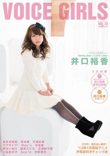 B.L.T. VOICE GIRLS Vol.13 (TOKYO NEWS MOOK 332号)