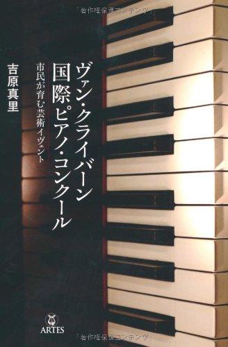 ヴァンクライバーン 国際ピアノコンクール 市民が育む芸術イヴェント