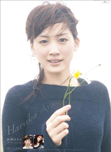 綾瀬はるか 2010年 カレンダー