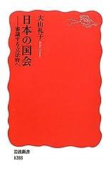 日本の国会――審議する立法府へ (岩波新書)