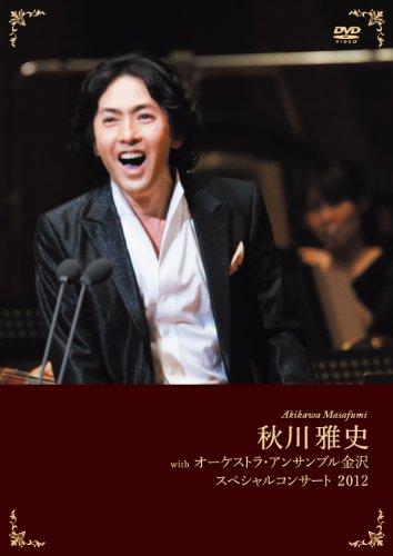 秋川雅史&大倉由紀枝&N響メンバーコンサート in 郡山