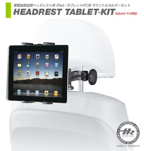 【HERBERT RICHTER】iPad/タブレットPC用 車載後部座席ヘッドレスト マウント&ホルダーセット HEADREST TABLET-KIT ユニバーサルタイプ ドイツ製