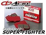 アクレ/ACRE ブレーキパッド フロント スーパーファイター 701 ホンダ レジェンド KB1/KB2(4WD) 3500cc