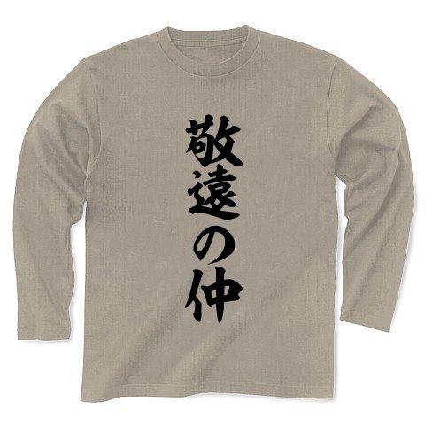 敬遠の仲 長袖Tシャツ Pure Color Print(シルバーグレー) M