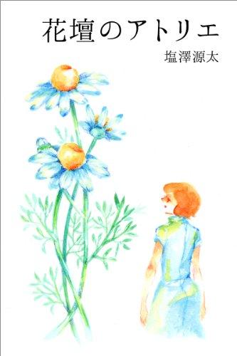 花壇のアトリエ (センチメンタル)
